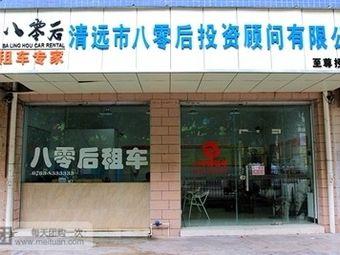 清远市八零后汽车服务有限公司