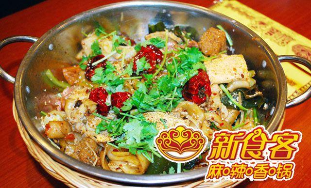 新食客麻辣香锅2-3人餐