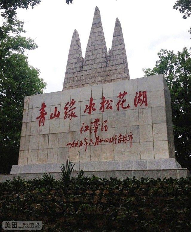 【北京五虎岛1日游团购】吉林市腾飞旅行社五虎岛1