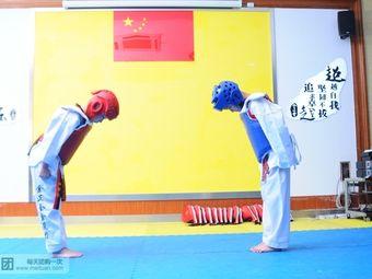 金正会跆拳道联盟(昌南馆)