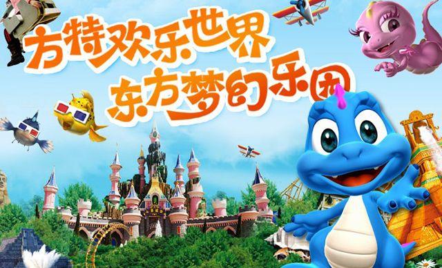 青岛方特梦幻乐园旅游套餐,共享美好生活