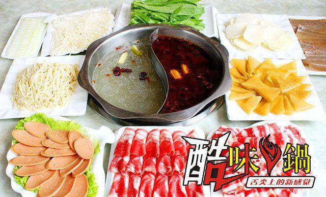 4人餐。重庆酷味火锅,舌尖上的新感觉