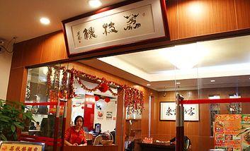 【广州】荔枝楼酒家-美团