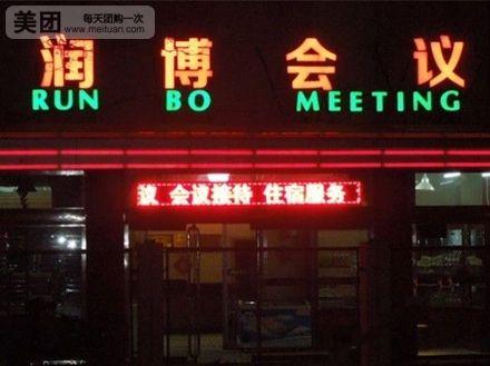 北京润博会议宾馆预订/团购