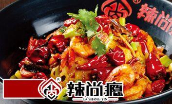 【广州】辣尚瘾-美团