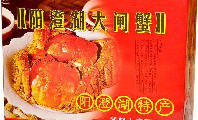 阳澄湖佳乐篮大闸蟹1盒,尽享美味滋味