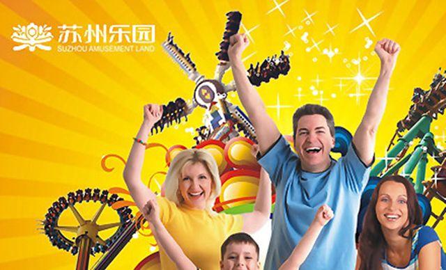 苏州乐园欢乐一日游,欢乐体验无极限