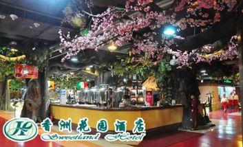 【大连】香洲花园酒店-美团