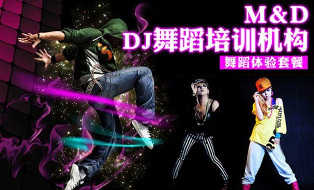 M&D舞蹈季卡,快乐学习,乐享生活
