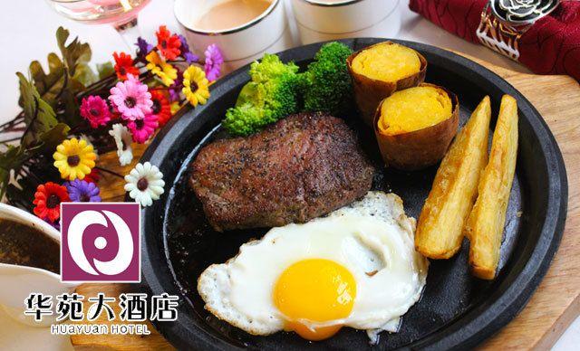 双人套餐,烤牛排/烤鱼可选,含多种美食