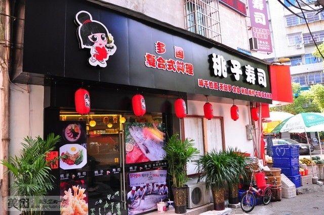 【套餐美食】美味双人寿司,提供免费WiFi+2个v套餐桃子保定图片