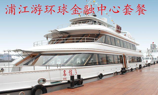 浦江游环球金融中心套餐,赠送小食品,软饮料畅饮、免费热饮