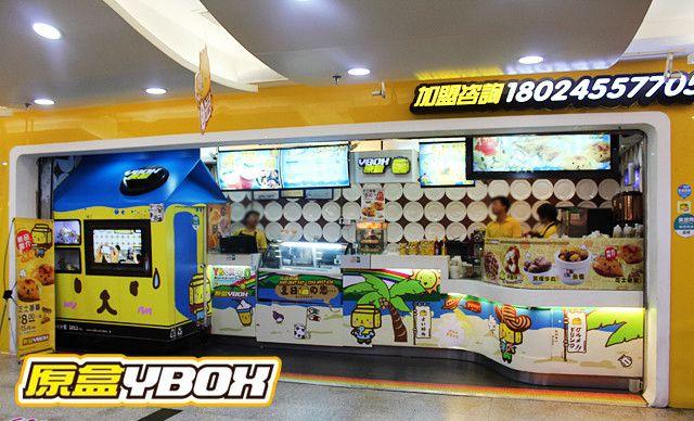 YBOX原盒 流行前线店图片