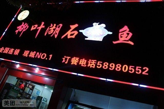 【邮票湖石锅鱼】3-4人餐,地道石锅鱼,共同分享柳叶美食美味图片