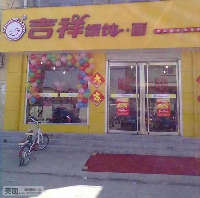 北京 吉祥馄饨/吉祥馄饨面于2003年初,在青岛火车站附近设立了第一间门店,...