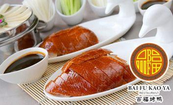 【西安】百福烤鸭-美团