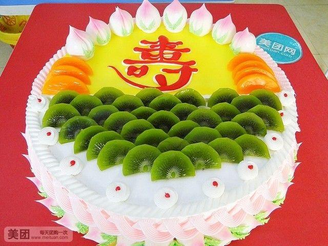【邯郸福利来蛋糕世界团购】福利来蛋糕世界12寸蛋糕