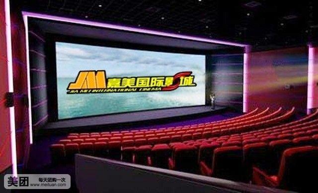 【嘉美国际影城】电影票1张,2D\/3D通兑,可供1