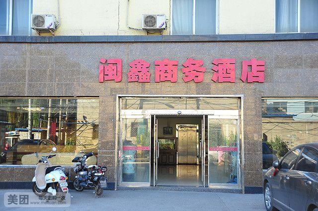 闽鑫商务酒店预订/团购