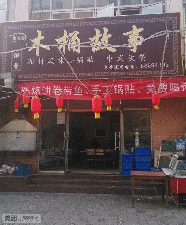 【北京木桶故事团购】木桶故事美味单人餐团购|图片