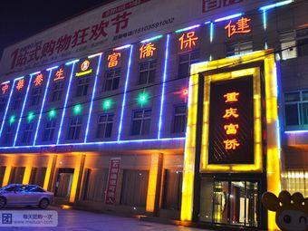 鑫鹏足道会所