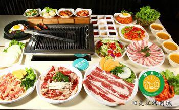 【北京】阳美江韩式火炉烤肉-美团