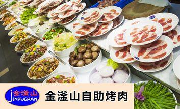 【北京】金滏山自助烤肉-美团