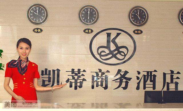 凯蒂商务酒店-美团