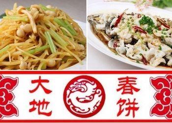 【大连】大地春饼店-美团