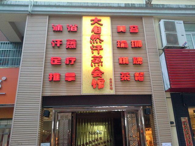 生会馆汗蒸洗浴1次,免费停车位40个,男女不限 好团网芜湖站