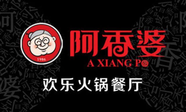【7店通用】阿香婆欢乐火锅双人餐,  享受美食带来的快乐