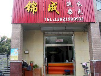 锦成(莱茵苑店)