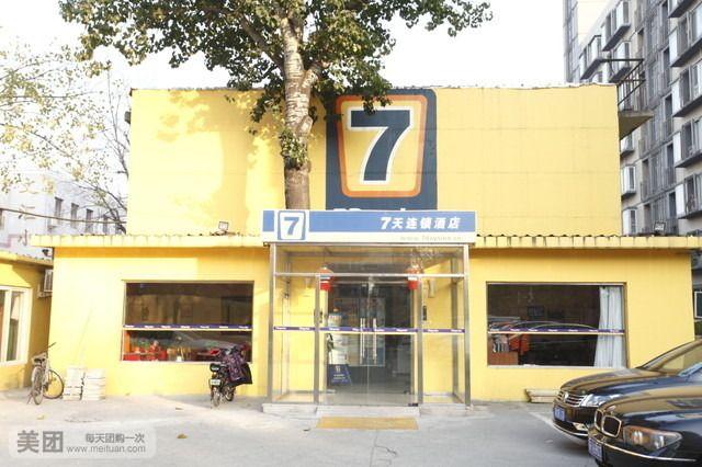 7天连锁酒店(北京火车站广渠门外地铁站店)预订/团购