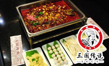 【沈阳】三国传说秘制烤鱼川菜-美团