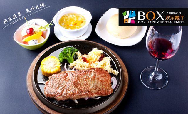 【BOX欢乐餐厅】单人套餐,免费提供WiFi,免费提供水果沙拉自助