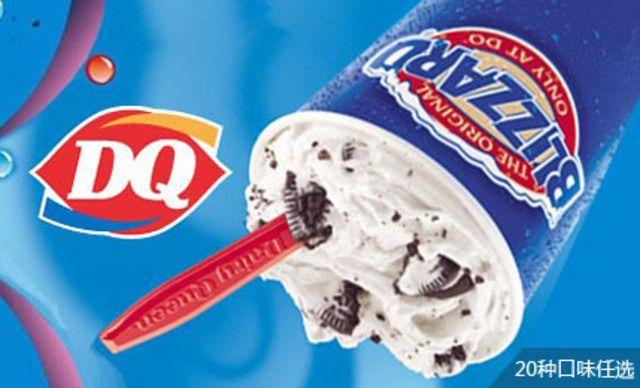 暴风雪冰淇淋,20种口味任选