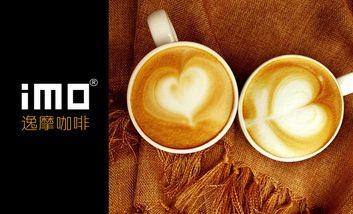 【上海】iMO Café逸摩咖啡-美团