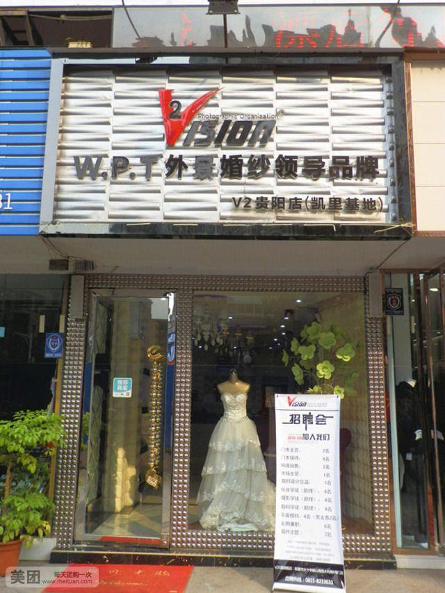 V2视觉摄影机构个人写真套系,大十字韶山南路团购 价格 图片 美团网