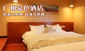 【酒店】广州慕色酒店-美团