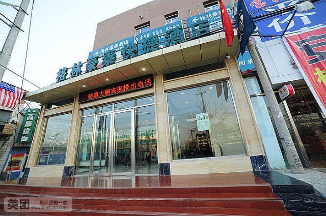 格林豪泰快捷酒店(北京北七家立汤路店)预订/团购