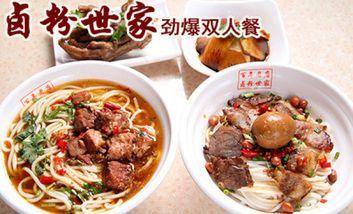 【广州】卤粉世家-美团