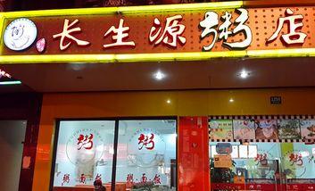 【上海】长生源粥店-美团
