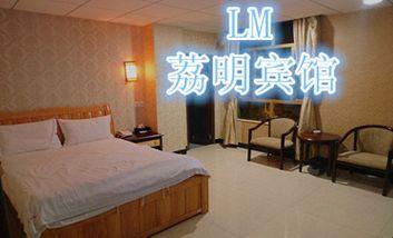 【酒店】荔明商务宾馆-美团
