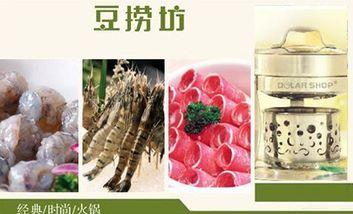 【北京等】豆捞坊-美团