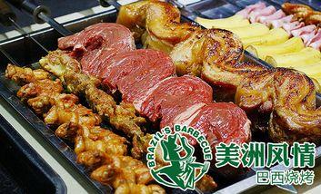 【长沙】美洲风情巴西烧烤-美团