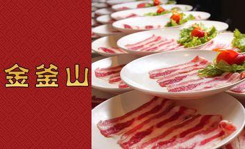 【北京】金釜山自助烤肉涮肉-美团