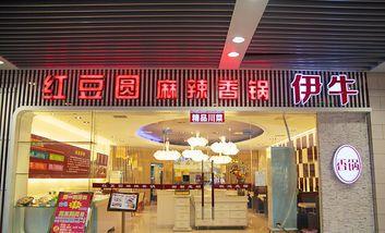 【上海】红豆园麻辣香锅-美团