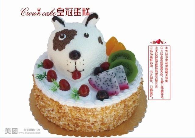 蛋糕图片可爱卡通狗