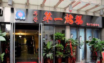 【郑州】釜山第一烤场-美团
