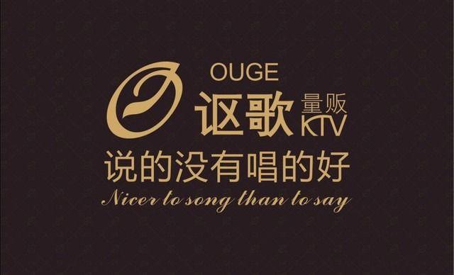 讴歌量贩KTV欢唱套餐,大家爱K歌!仅售35元,最高价值616元的讴歌量贩KTV欢唱时段3选1,小包/中包/大包可选,适合3-9人使用。